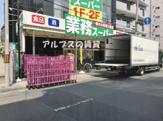 業務スーパー 横浜中華街店