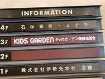 キッズガーデン新宿西落合