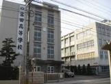 私立富田高校