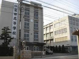 私立富田高校の画像1