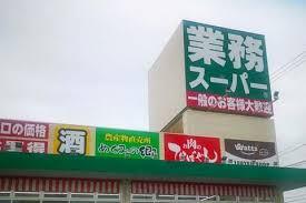 業務スーパー 岩地店の画像1