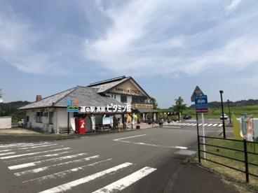 道の駅 ビタミン館の画像1