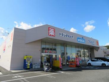 ウエルシア宇都宮兵庫塚店の画像1