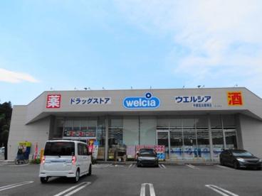 ウエルシア宇都宮兵庫塚店の画像2