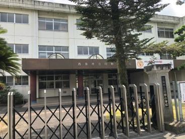田野小学校の画像1