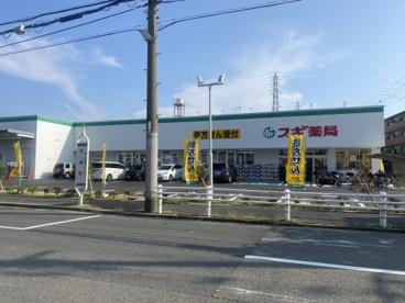 スギ薬局 尼崎西立花店の画像1