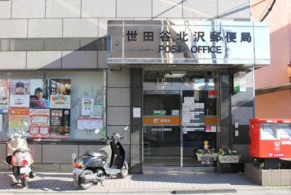 世田谷北沢郵便局の画像1