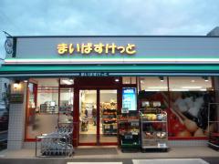 まいばすけっと 篠崎町5丁目店の画像1