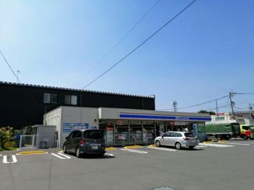 ローソン 海老名社家店の画像1