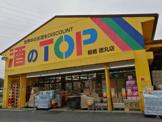 酒のTOP(トップ) 板橋徳丸店