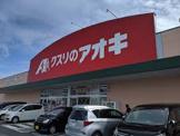 クスリのアオキ池田店