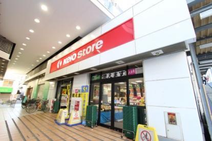 京王ストア 八幡山店の画像1