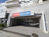 サンドラック江ノ島店