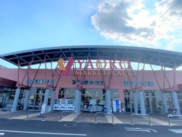 ヤオコー/川越南古谷店の画像1