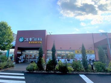 スギ薬局/南古谷店の画像1