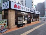 日高屋 千葉中央東口店