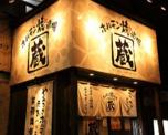 ホルモン焼道場蔵中野富士見町店
