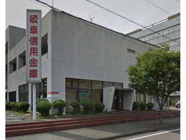 岐阜信用金庫流通センター支店の画像1
