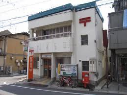 宇治菟道郵便局の画像1