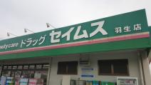 ドラッグセイムス羽生店