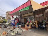 ナイスムラカミかすみ一番街店