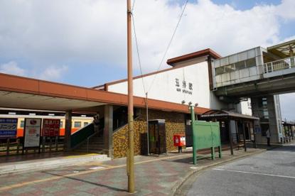五井駅の画像1