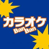 カラオケバンバン久喜本町店
