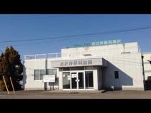 池沢神経科病院