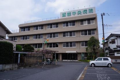 飯能中央病院の画像1