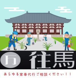 便利屋 家事代行「往馬(ikoma)」の画像1