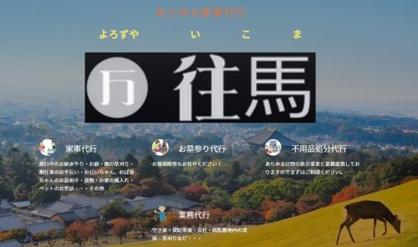 便利屋 家事代行「往馬(ikoma)」の画像3