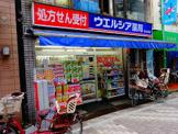 ウエルシア西永福店 (調剤薬局)