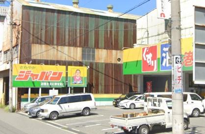 ジャパン港波除店の画像1