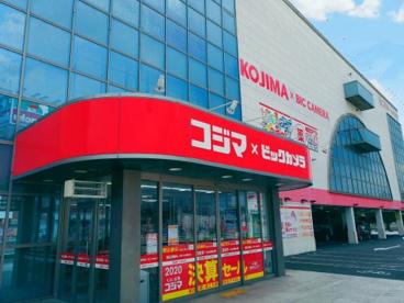 コジマ×ビックカメラ 海老名店の画像1