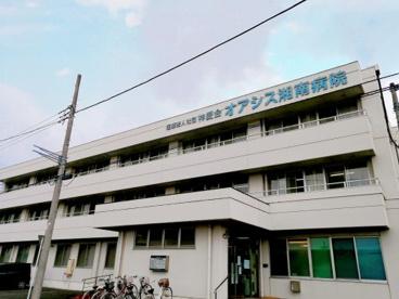 オアシス湘南病院の画像1