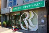 りそな銀行 成田東出張所
