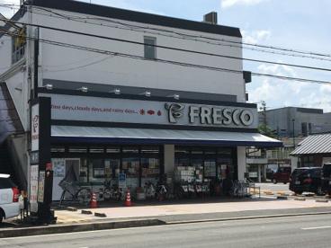 フレスコ 八条店の画像1