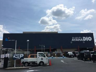 ホームセンターアヤハディオ 吉祥院八条店の画像1