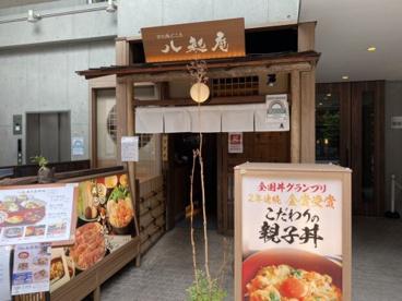 京の鳥どころ 八起庵 神楽坂店の画像1
