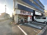 やきとり大吉 和歌浦店