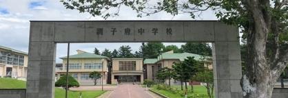 訓子府中学校の画像1