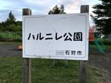 花川東ハルニレ公園