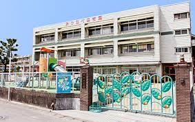 茜部保育園の画像1