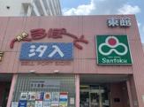 三徳汐入店