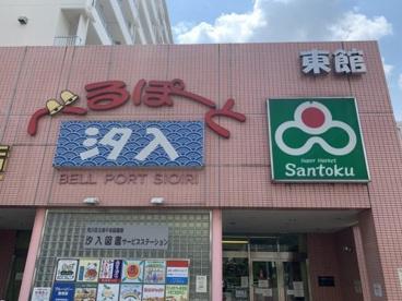 三徳汐入店の画像1