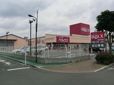 BeLX(ベルクス) 足立古千谷店の画像1