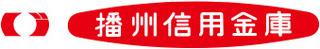 播州信用金庫飾磨西支店の画像1