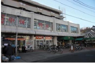 スーパーオーケー下和田店の画像1