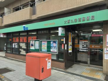 大阪九条南郵便局の画像1