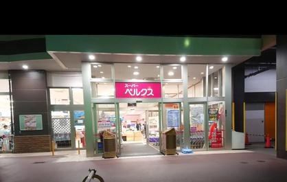 BeLX(ベルクス) 松飛台店の画像1
